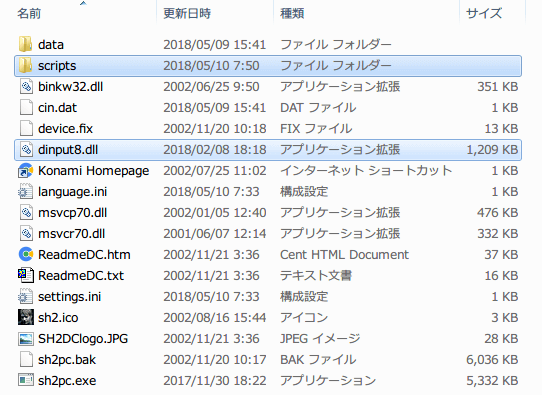 PC ゲーム SILENT HILL 2 がインストールされたフォルダに dinput8.dll ファイルと scripts フォルダを入れる(上書きなし)