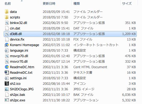 PC ゲーム SILENT HILL 2 インストールフォルダに入れた dinput8.dll ファイルを d3d8.dll にリネーム(名前変更)