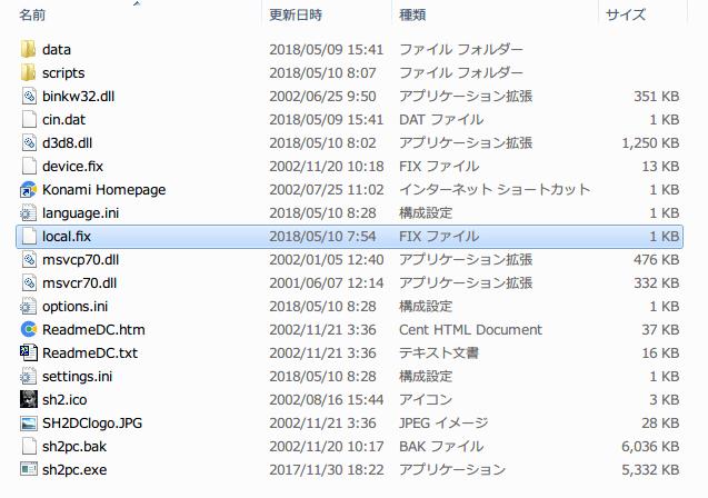 Silent Hill 2 Widescreen Fix を入れた状態で Silent Hill 2 を起動するとインストールフォルダに local.fix ファイルが作成される、このファイルにより GPU コントロールパネルから強制的にアンチエイリアス処理が可能