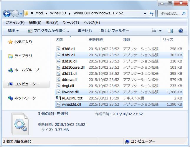 グラフィックスバグ修正のため PC ゲーム SILENT HILL 2 インストールフォルダに WineD3D For Windows 1.7.52 の d3d9.dll、libwine.dll、wined3d.dll をコピー
