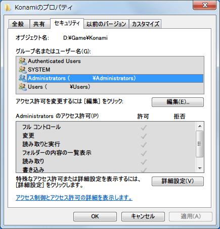 PC ゲーム SILENT HILL 2 インストール後 Konami フォルダのユーザー権限を確認、Konami フォルダのプロパティ → セキュリティタブを開き、グループ名またはユーザー名で現在ログインしているユーザー名(なければ編集ボタンから追加)を選択して 「変更」 に許可設定する