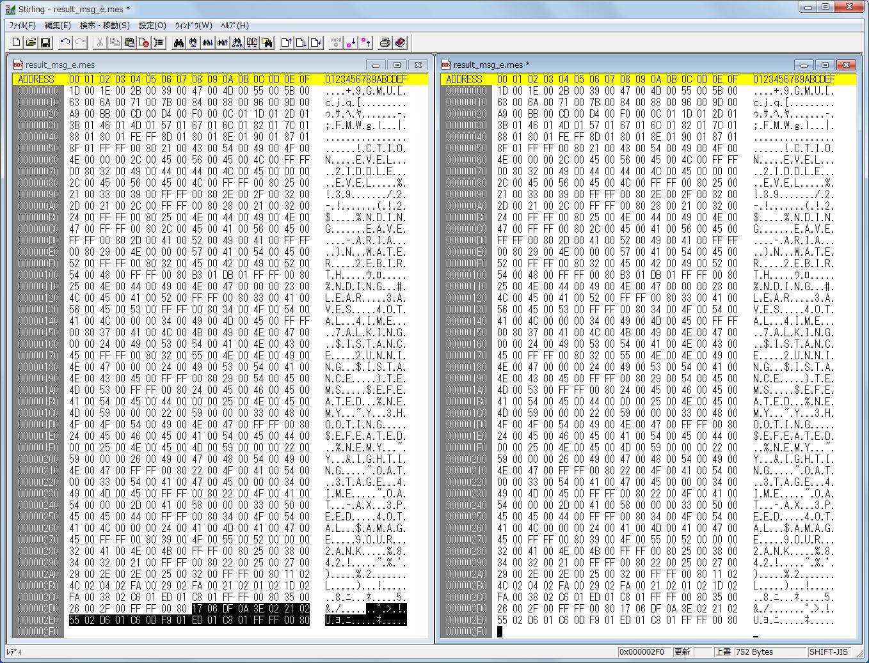Stirling の比較機能を使って result_msg_e.mes ファイルを比較、比較対象のファイル名を指定。このツールでは選択状態(子ウィンドウがアクティブ)のファイルを基準とし、比較機能で対象のファイル(子ウィンドウで非アクティブ)を選択するようになっている。ここの比較対象で選択している result_msg_e.mes は SH2DCJ2.exe を使って ETC.MGF から抽出した result_msg_e.mes ファイル、サイズが異なる場合に表示されるメッセージ(比較元サイズ大(2ch アップ版)>比較先サイズ小(SH2DCJ2.exe 抽出版))、相違箇所一覧、ジャンプボタンをクリック、相違箇所 アドレス 2D8(000002D8)から最後まで違うことが判明、2ch アップ版 result_msg_e.mes の アドレス 2D8(000002D8)から最後までの値を、SH2DCJ2.exe を使って ETC.MGF から抽出した result_msg_e.mes ファイルの同アドレスから値を書き換えること 2ch アップ版 result_msg_e.mes にすることができる、書き換え完了後 WinMerge やハッシュチェッカーなど使って双方のデータが一致することを確認