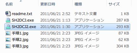 PS2 サイレントヒル2 日本語データ抽出ツール SH2DCJ2.exe を使って、PS2 サイレントヒル2 日本語データ(mes ファイル)を抽出