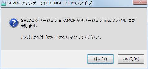PS2 サイレントヒル2 日本語データ抽出ツール SH2DCJ2.exe を使って、PS2 サイレントヒル2 日本語データ(mes ファイル)を抽出、SH2DC アップデータ(ETC.MGF → mes ファイル) SH2DC をバージョン ETC.MGF からバージョン mes ファイルに更新します。 よろしければ 「はい」 をクリックしてください。