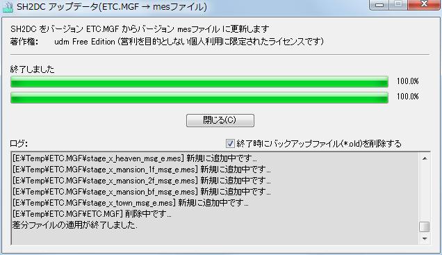 PS2 サイレントヒル2 日本語データ抽出ツール SH2DCJ2.exe を使って、PS2 サイレントヒル2 日本語データ(mes ファイル)を抽出、SH2DC アップデータ(ETC.MGF → mes ファイル) SH2DC をバージョン ETC.MGF からバージョン mes ファイルに更新します。 よろしければ 「はい」 をクリックしてください。→ 差分適用フォルダ入力画面、PS2 版サイレントヒル2 ディスクからコピーした ETC.MGF ファイルを指定、日本語データ(mes ファイル)抽出完了