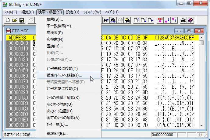 抽出ツールが公開される前のバイナリエディタを使って直接 PS2 版サイレントヒル ETC.MGF ファイルから手動で日本語データ mes ファイルを抽出する方法、アドレスが判明していれば検索・移動→指定アドレス移動機能でアドレス場所まで移動できる