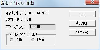 抽出ツールが公開される前のバイナリエディタを使って直接 PS2 版サイレントヒル ETC.MGF ファイルから手動で日本語データ mes ファイルを抽出する方法、指定アドレスへ移動画面で D0000 を入力して OK ボタンをクリック