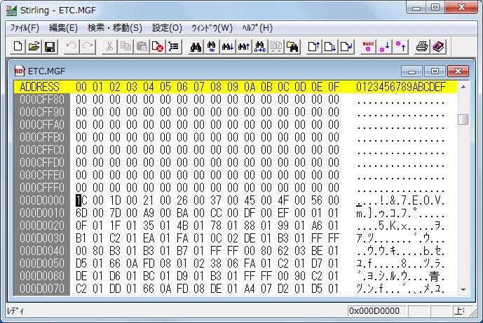 抽出ツールが公開される前のバイナリエディタを使って直接 PS2 版サイレントヒル ETC.MGF ファイルから手動で日本語データ mes ファイルを抽出する方法、カーソルがアドレス D0000 へ移動