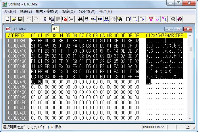 抽出ツールが公開される前のバイナリエディタを使って直接 PS2 版サイレントヒル ETC.MGF ファイルから手動で日本語データ mes ファイルを抽出する方法、アドレス D0000 から D0471 まで選択状態にしてコピー