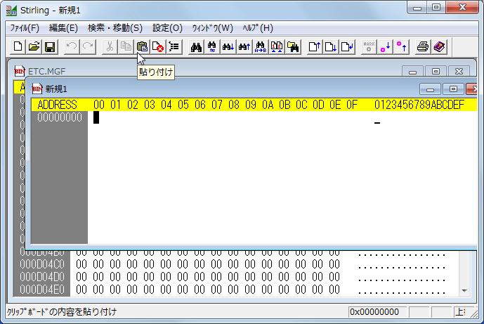 抽出ツールが公開される前のバイナリエディタを使って直接 PS2 版サイレントヒル ETC.MGF ファイルから手動で日本語データ mes ファイルを抽出する方法、新規作成してコピーしたバイナリデータを貼り付ける