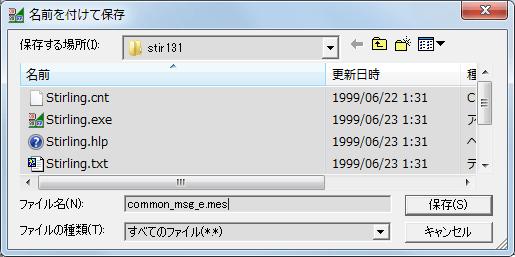 抽出ツールが公開される前のバイナリエディタを使って直接 PS2 版サイレントヒル ETC.MGF ファイルから手動で日本語データ mes ファイルを抽出する方法、名前を付けて保存でファイル名を common_msg_e.mes にして保存する。日本語データのアドレスが判明していれば手動で mes ファイルを抽出・保存することが可能