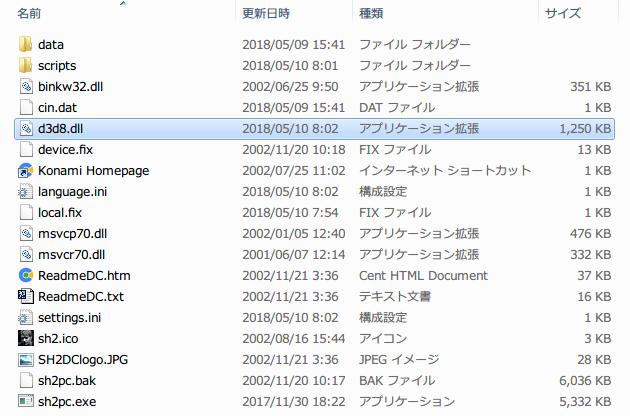 PC ゲーム SILENT HILL 2 Silent Hill 2 Widescreen Fix インストール、Silent Hill 2 Widescreen Fix の Mod アップデータ(modupdater) で最新状態に更新された d3d8.dll ファイル