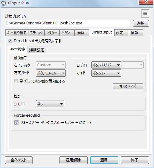 PC ゲーム SILENT HILL 2 を XInput 対応コントローラーでプレイできるように方法、XInput Plus で DirectInput 出力機能を有効にした状態での操作設定変更例、右スティック(X 回転/Y 回転)を左スティック(X 軸/Y 軸)と同じ操作にする、DirectInput 設定画面でカスタマイズボタンをクリックして DirectInput 割り当て画面を開く、右スティック-X X_Rot から X_Axis、右スティック-Y Y_Rot から Y_Axis に変更、右スティックが Custom に変更、適用ボタンをクリックして設定を反映、ゲームを起動して動作確認