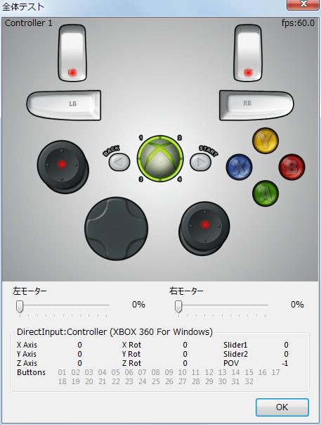 XInput Plus 全体テスト画面、DirectInput 設定後に XInput Plus の全体テストボタンを開くと画面下部に Buttons が表示されるので、ここでコントローラー操作したときにどの番号が反応するのか確認できる