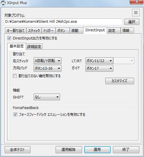 PC ゲーム SILENT HILL 2 を XInput 対応コントローラーでプレイできるように方法、XInput Plus を使って DirectInput 出力を有効にするにチェックマークを入れて LT/RT をボタン 11/12、方向パッドをボタン 13-16、ガイドをボタン 17 に変更