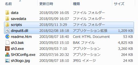 PC ゲーム SILENT HILL 3 Silent Hill 3 Widescreen Fix インストール、dinput8.dll ファイルと scripts フォルダを SILENT HILL 3 インストールフォルダに入れる