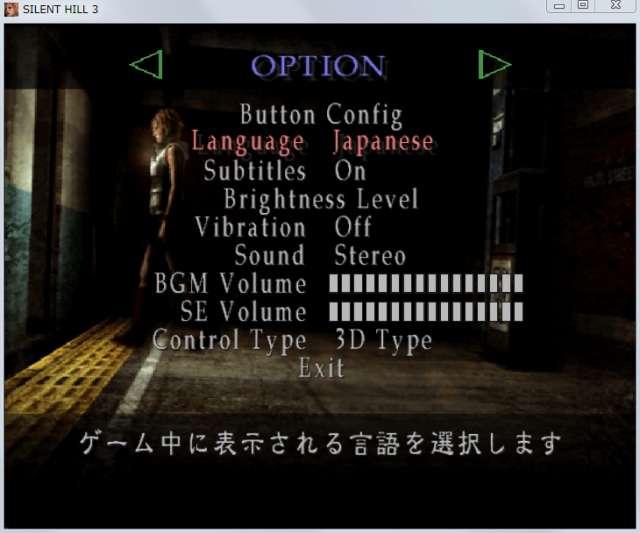PC ゲーム SILENT HILL 3 オプション画面 Language(言語) Japanese(日本語)あり