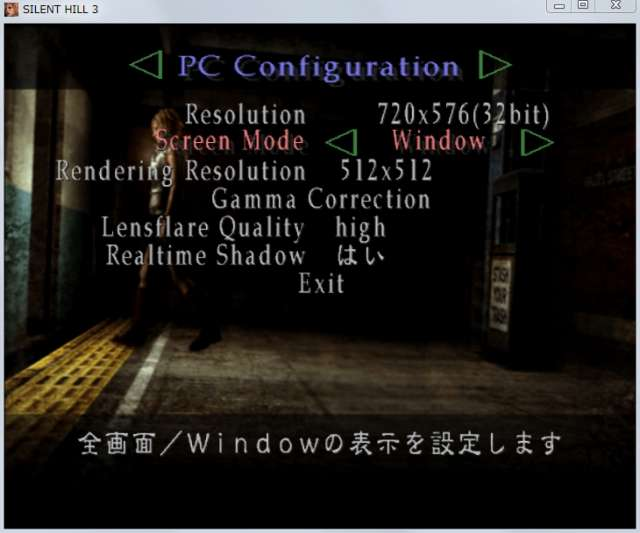 PC ゲーム SILENT HILL 3 PC Configuration 画面 Screen Mode Window(ウィンドウ) モードあり