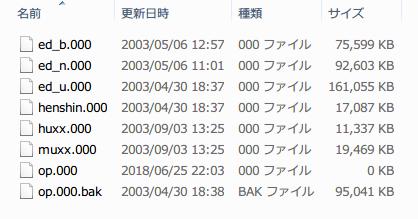 PC ゲーム SILENT HILL 3 オープニングロゴを飛ばしたい場合は、インストールフォルダ → data フォルダ → movie フォルダにある op.000 を削除またはリネーム(名前変更)して、同じファイル名の空データを作成する