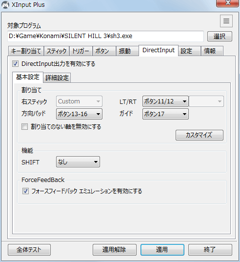 PC ゲーム SILENT HILL 3 を XInput 対応コントローラーでプレイできるように方法、XInput Plus で DirectInput 出力機能を有効にした状態での操作設定変更例、右スティックを Z 軸/Z 回転に変更(ゲーム内ボタンコンフィグ Up(pov2 anaRZ)、Down(pov2 anaRZ)、Left(pov2 anaZ)、Right(pov2 anaZ) に対応)後、上下操作を逆にする、DirectInput 設定画面でカスタマイズボタンをクリックして DirectInput 割り当て画面を開く、右スティック-Y Z_Rot の状態で Option を反転に変更、右スティックが Custom に変更、適用ボタンをクリックして設定を反映、SILENT HILL 3 インストールフォルダに Dinput.dll、Dinput8.dll、XInput1_3.dll、XInputPlus.ini があるのを確認、ゲームを起動してコントローラー操作の動作確認