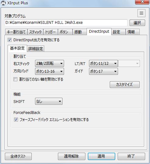 PC ゲーム SILENT HILL 3 を XInput 対応コントローラーでプレイできるように方法、XInput Plus で DirectInput 出力を有効にした状態での操作設定変更例、右スティック(X 回転/Y 回転)でゲーム内ボタンコンフィグ Up(pov2 anaRZ)、Down(pov2 anaRZ)、Left(pov2 anaZ)、Right(pov2 anaZ) を操作できるようにするため、右スティック(Z 軸/Z 回転)に変更、適用ボタンをクリックして設定を反映、ゲームを起動して動作確認