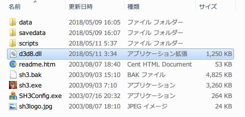 PC ゲーム SILENT HILL 3 を XInput 対応コントローラーでプレイできるように方法、XInput Plus の DirectInput 出力機能を使うため Silent Hill 3 Widescreen Fix でインストールした dinput8.dll ファイルを d3d8.dll にリネーム(名前変更)