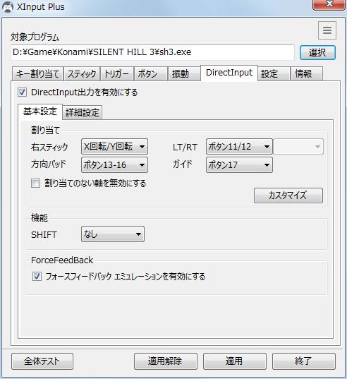 PC ゲーム SILENT HILL 3 を XInput 対応コントローラーでプレイできるように方法、XInput Plus を使って DirectInput 出力を有効にするにチェックマークを入れて LT/RT をボタン 11/12、方向パッドをボタン 13-16、ガイドをボタン 17 に変更