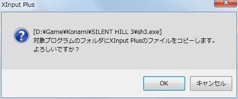 PC ゲーム SILENT HILL 3 を XInput 対応コントローラーでプレイできるように方法、XInput Plus を使って DirectInput 出力を有効にするにチェックマークを入れて LT/RT をボタン 11/12、方向パッドをボタン 13-16、ガイドをボタン 17 に変更、適用ボタンをクリックして XInput Plus のファイルをコピー