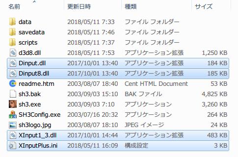 PC ゲーム SILENT HILL 3 を XInput 対応コントローラーでプレイできるように方法、XInput Plus を使って DirectInput 出力を有効にするにチェックマークを入れて LT/RT をボタン 11/12、方向パッドをボタン 13-16、ガイドをボタン 17 に変更、適用ボタンをクリックして XInput Plus のファイルをコピー、SILENT HILL 3 インストールフォルダに Dinput.dll、Dinput8.dll、XInput1_3.dll、XInputPlus.ini があるのを確認、ゲームを起動してコントローラー操作の動作確認