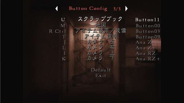 PC ゲーム SILENT HILL 4 THE ROOM オプション Button Config 画面 キーボード・コントローラ操作ボタン一覧