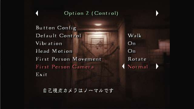 PC ゲーム SILENT HILL 4 THE ROOM オプション Option 2 (Control) 画面、First Person Camera Normal(FPS 操作パート時のカメラ上下操作)
