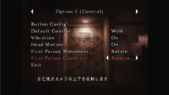 PC ゲーム SILENT HILL 4 THE ROOM オプション Option 2 (Control) 画面、First Person Camera Reverse(FPS 操作パート時のカメラ上下操作、Reverse の場合上下逆になる)