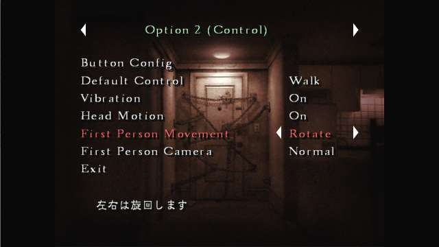 PC ゲーム SILENT HILL 4 THE ROOM オプション Option 2 (Control) 画面、First Person Movement Rotate(FPS 操作パート時その場で自キャラが左右に回転する)
