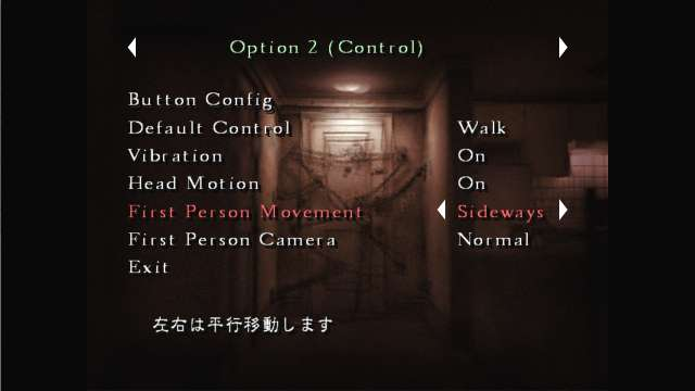 PC ゲーム SILENT HILL 4 THE ROOM オプション Option 2 (Control) 画面、First Person Movement Sideways(FPS 操作パート時自キャラが正面を向いたまま左右に平行移動する)