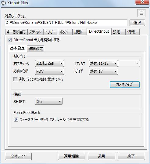 PC ゲーム SILENT HILL 4 THE ROOM を XInput 対応コントローラーでプレイできるように方法、XInput Plus を使って DirectInput 出力を有効にするにチェックマークを入れて、右スティックを Z 回転 / Z 軸 LT/RT をボタン 11/12、方向パッドを POV、ガイドをボタン 17 に変更、適用ボタンをクリックして XInput Plus のファイルをコピー