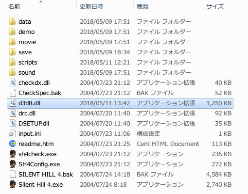 PC ゲーム SILENT HILL 4 THE ROOM を XInput 対応コントローラーでプレイできるように方法、XInput Plus の DirectInput 出力を使うため Silent Hill 4 Widescreen Fix でインストールした dinput8.dll ファイルを d3d8.dll にリネーム(名前変更)