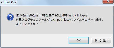 PC ゲーム SILENT HILL 4 THE ROOM を XInput 対応コントローラーでプレイできるように方法、XInput Plus を使って DirectInput 出力を有効にするにチェックマークを入れてボタン割り当て変更後、適用ボタンをクリックして XInput Plus のファイルをコピー