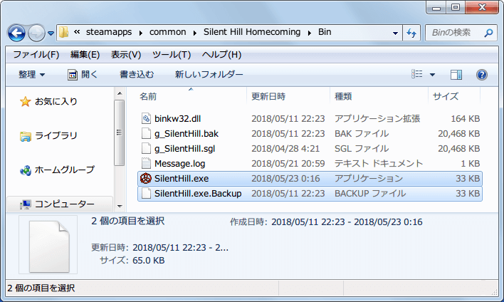 PC ゲーム SILENT HILL HOMECOMING 4GB Patch 適用