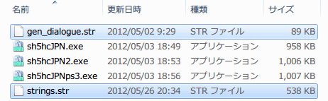 PC ゲーム SILENT HILL HOMECOMING 日本語化 その1、日本語化ファイル SH5JP2202β.rar(2012年5月26日更新版?) にある gen_dialogue.str と strings.str を、インストールフォルダ → Engine フォルダ → gameinfo フォルダ → strings フォルダにある同名ファイルと差し替える