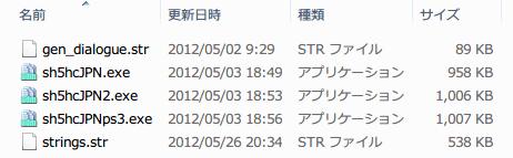 PC ゲーム SILENT HILL HOMECOMING 日本語化 その1、日本語化ファイル SH5JP2202β.rar(2012年5月26日更新版?)、sh5hcJPN.exe(通常日本語化パッチ)、sh5hcJPN2.exe(日本語化パッチ+Xbox 360 ボタン表示変更パッチ)、sh5hcJPNps3.exe(日本語化パッチ+PS3 デュアルショック3 ボタン表示変更パッチ)のいずれかを使用、適用後ほかのパッチを使うことができないため、違うパッチを使用したい場合は自動的にバックアップされた GLOBAL.PAK.EU版.old を GLOBAL.PAK に変更して再度日本語化パッチをあてる必要がある