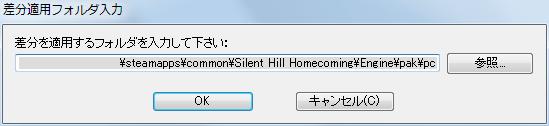 PC ゲーム SILENT HILL HOMECOMING 日本語化 その1、日本語化ファイル SH5JP2202β.rar(2012年5月26日更新版?)、画像は sh5hcJPN.exe(通常日本語化パッチ)を使った場合に表示される差分適用フォルダ入力画面、インストールフォルダ → Engine フォルダ → pak フォルダ → pc フォルダまで指定して OK ボタンをクリック