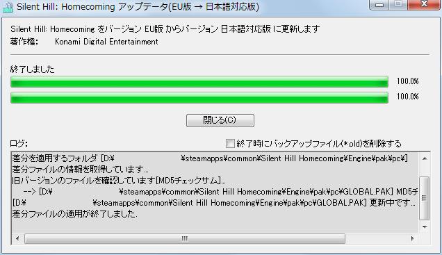 PC ゲーム SILENT HILL HOMECOMING 日本語化 その1、日本語化ファイル SH5JP2202β.rar(2012年5月26日更新版?)、画像は sh5hcJPN.exe(通常日本語化パッチ)アップデート完了画面、このときバックアップファイルとして GLOBAL.PAK.EU版.old が作成され、GLOBAL.PAK ファイルが更新される