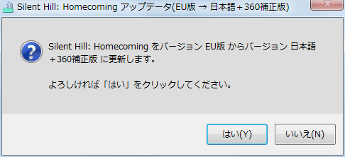 PC ゲーム SILENT HILL HOMECOMING 日本語化 その1、日本語化ファイル SH5JP2202β.rar(2012年5月26日更新版?)、sh5hcJPN2.exe(日本語化パッチ+Xbox 360 ボタン表示変更パッチ) を適用した場合のボタン表記、このパッチのみ 360shh.rar にある 360fix.EXE または 360p.EXE でボタン表記を修正可能