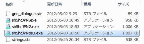 PC ゲーム SILENT HILL HOMECOMING 日本語化 その1、日本語化ファイル SH5JP2202β.rar(2012年5月26日更新版?)、sh5hcJPNps3.exe(日本語化パッチ+PS3 デュアルショック3 ボタン表示変更パッチ) を適用した場合のボタン表記