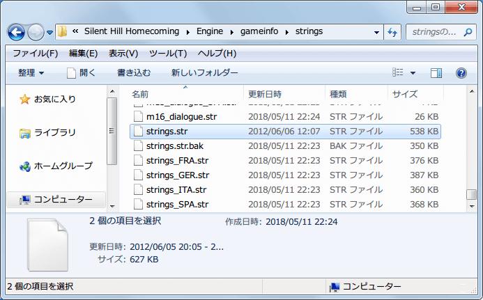 PC ゲーム SILENT HILL HOMECOMING 日本語化 その2、日本語化パッチ sh5hcJPN.zip の sh5hcJPN.exe (2012年6月2日公開版?SJIS 第二水準対応パッチ)でアップデート後、日本語ファイル SH5JPEx0.1.rar(従来の日本語化パッチの再翻訳バージョン) にある gen_dialogue.str と strings.str をインストールフォルダ → Engine フォルダ → gameinfo フォルダ → strings フォルダにある同名ファイルと差し替える