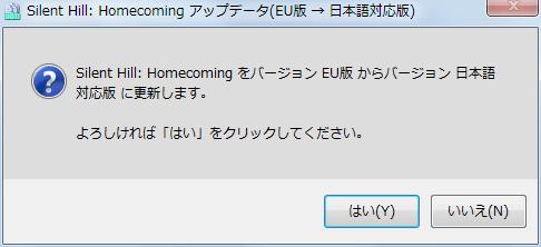PC ゲーム SILENT HILL HOMECOMING 日本語化 その2、日本語化パッチ sh5hcJPN.zip の sh5hcJPN.exe (2012年6月2日公開版?SJIS 第二水準対応パッチ) を使用、日本語ファイルは別途ファイル SH5JPEx0.1.rar(従来の日本語化パッチの再翻訳バージョン) にある gen_dialogue.str と strings.str を使用、画像は sh5hcJPN.exe を使った場合に表示されるメッセージ画面、はいボタンをクリック