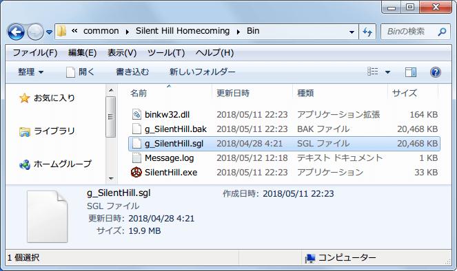 PC ゲーム SILENT HILL HOMECOMING フレームレート上限解除パッチ g_SilentHill.sgl (unknown project バージョン) 差し替え