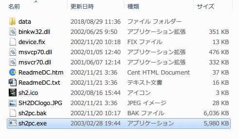 SILENT HILL 2 Enhanced Edition インストール方法と日本語化メモ(2018年8月版)、多言語版 Enhanced .exe(Multilanguage Enhanced .exe (Director's Cut)) インストール