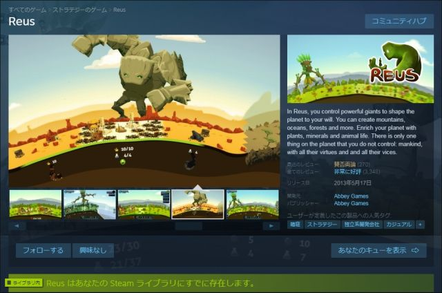 PC 版 ゴッドゲーム Reus、Steam ストア