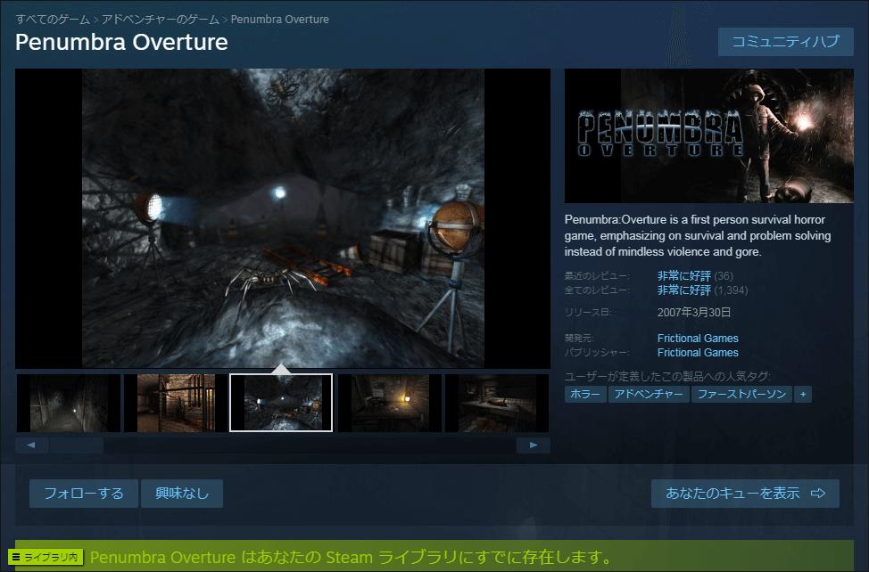 Steam Store Penumbra Overture